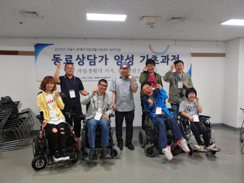 한울림장애인자립센터 동료상담가 기초과정
