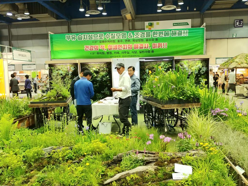 2019대한민국 조경·정원박람회