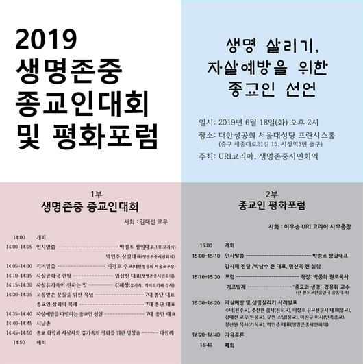 생명존중시민회의, '2019 생명존중 종교인대회 및 종교인 평화포럼' 개최