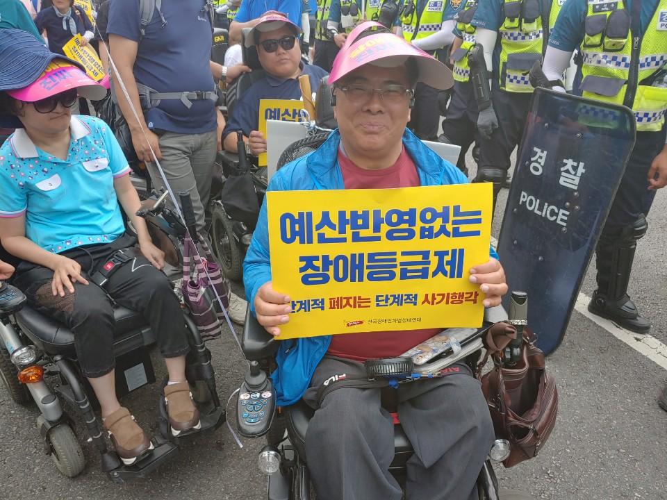 [기자탐방] 장애인등급제 폐지를 외치다!