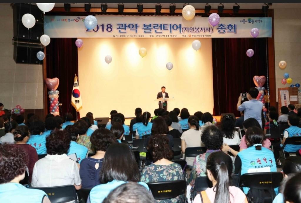 자원봉사도시 관악, 2019 볼런티어 총회 개최