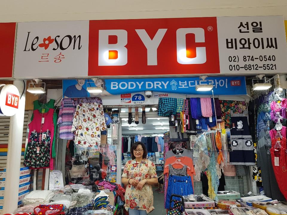 삼성시장 내 동네 사랑방 선일 BYC 매장