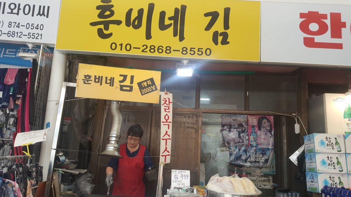 삼성동시장 훈비네김