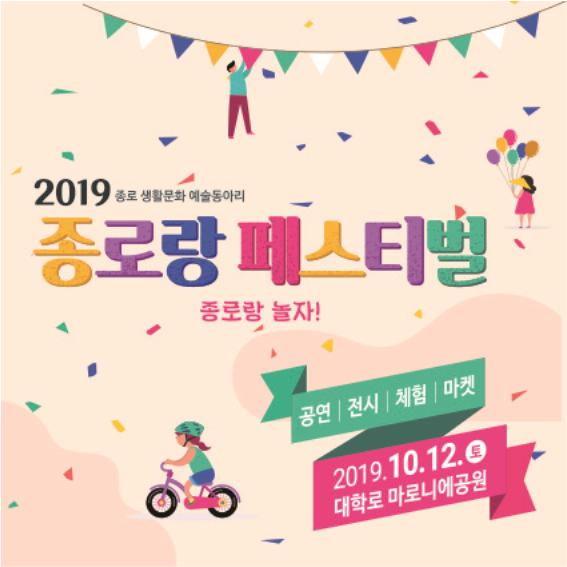 10월12일 종로구 생활문예술동아리 '종로랑 페스티벌' 개최