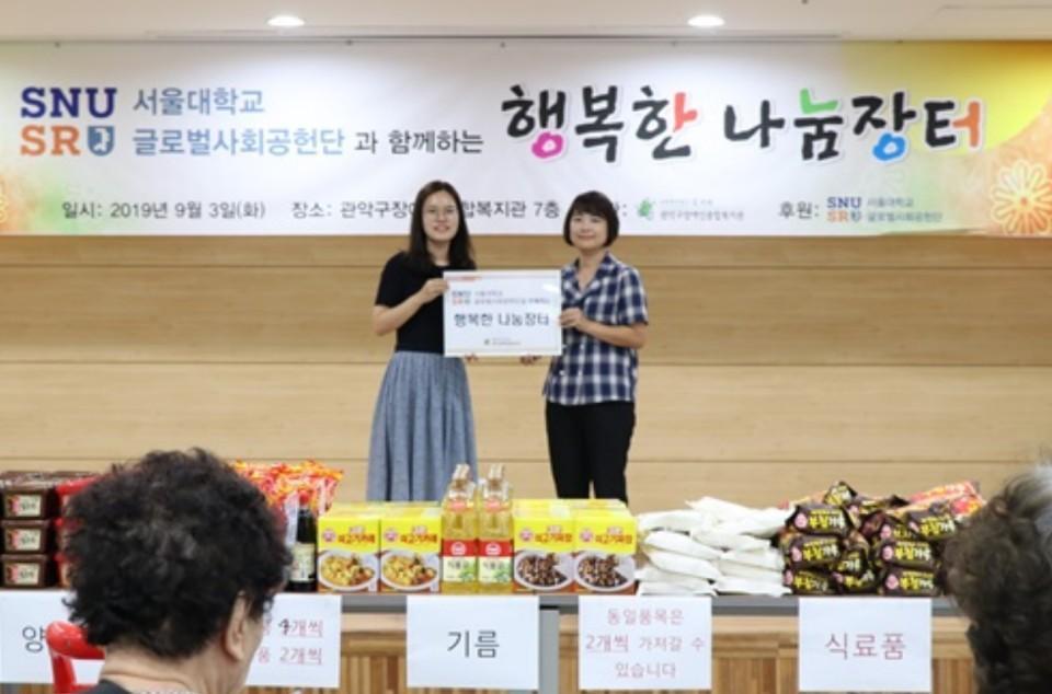 서울대학교 글로벌 사회공헌단과 함께하는 행복한 나눔장터