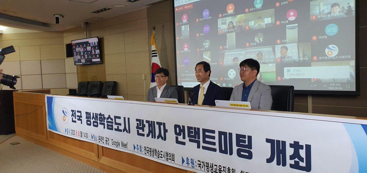 전국평생학습도시 협의회 관계자 화상회의 개최