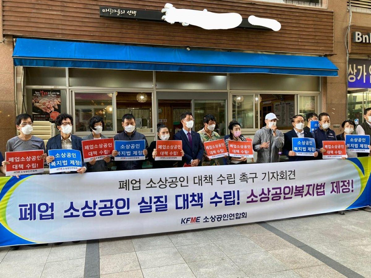 소상공인 연합회, 폐업 소상공인 실질 대책 요구!