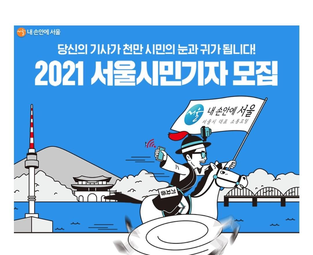 '천만시민의 눈과 귀' 서울시민기자 모집