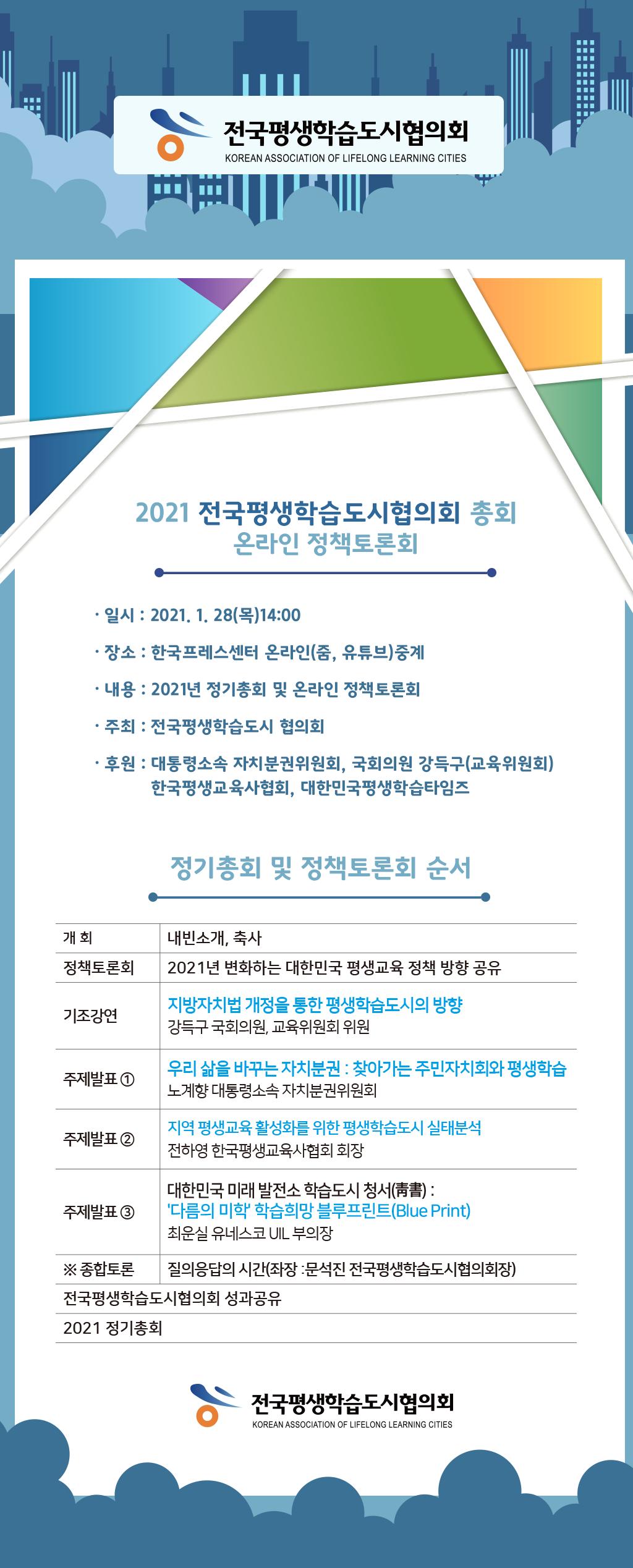 2021 전국평생학습도시협의회 총회 및 정책토론회 개최