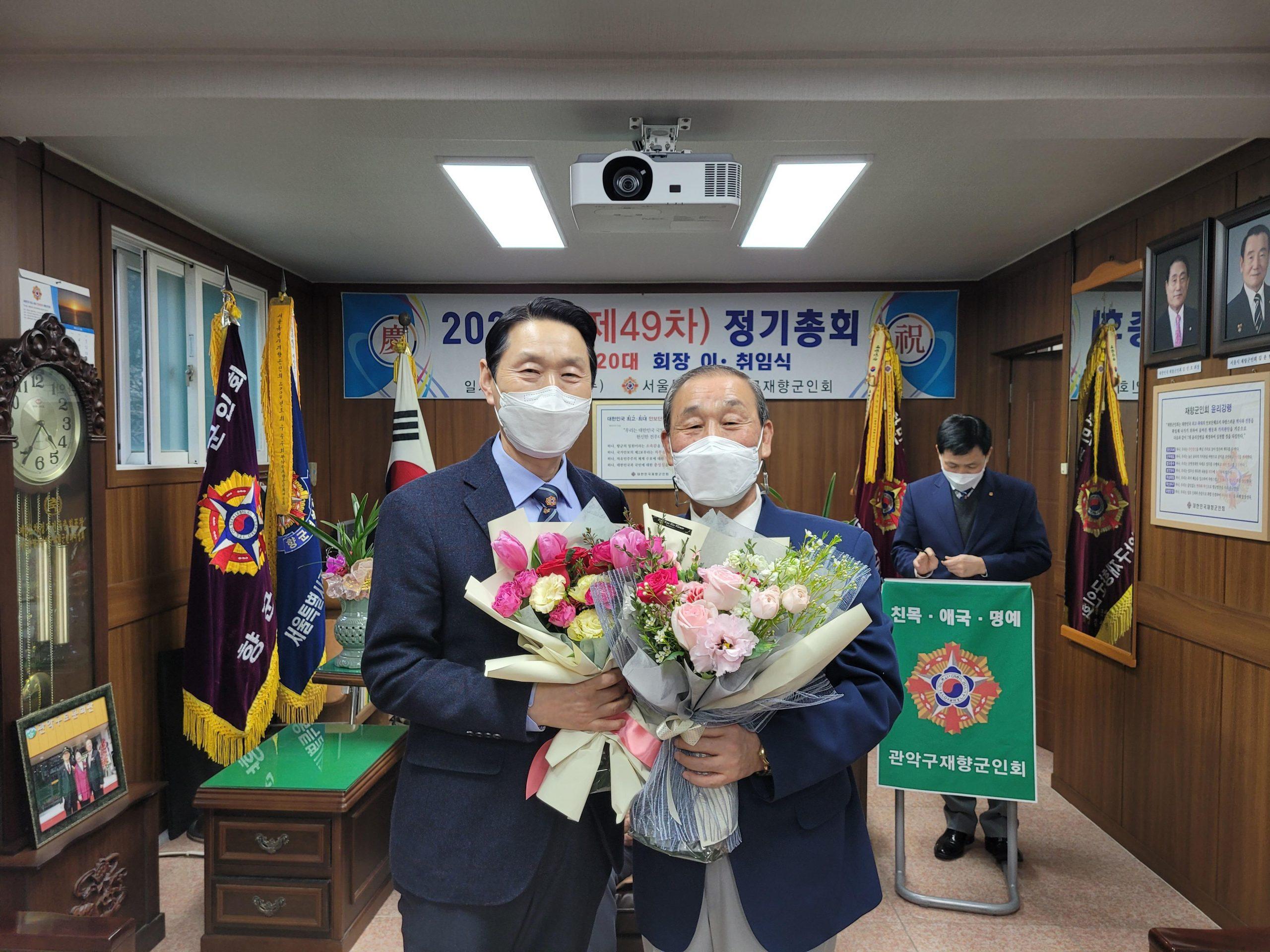 관악구 재향군인회 김사연 회장 취임